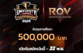 รูปภาพ : ประชาสัมพันธ์การแข่งขัน UEC University eSports Championship