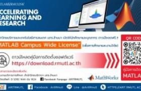 """รูปภาพ : สวส.มทร.ล้านนา : เปิดให้ นักศึกษาและบุคลากร มทร.ล้านนา ดาวน์โหลดฟรี..!!  """"MATLAB Campus Wide License"""" (เพื่อการศึกษาและงานวิจัย)"""