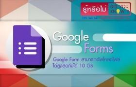 รูปภาพ : รู้หรือไม่ Did you know?: รู้หรือไม่ Google Form สามารถรับไฟล์ได้สูงสุดถึงได้ 10 GB