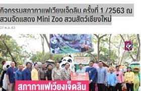 รูปภาพ : กิจกรรมสภากาแฟเวียงเจ็ดลิน ครั้งที่ 1 /2563 ณ สวนจัดแสดง Mini Zoo สวนสัตว์เชียงใหม่ @เชียงใหม่นิวส์