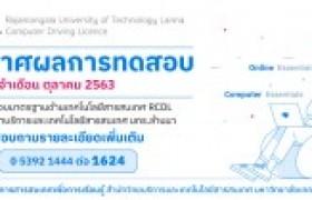 รูปภาพ : ประกาศผลการทดสอบมาตรฐานด้านเทคโนโลยีสารสนเทศ (RCDL) เดือนตุลาคม 2563