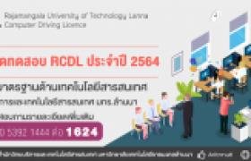 รูปภาพ : กำหนดการ การจัดสอบมาตรฐานด้านเทคโนโลยีสารสนเทศ(RCDL) ประจำปี 2564