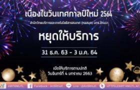 รูปภาพ : ประกาศ สวส.มทร.ล้านนา (หอสมุด) : วันหยุดให้บริการ เนื่องในวันเทศกาลปีใหม่ 2564