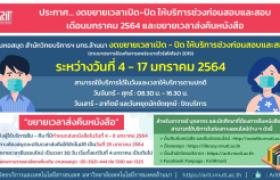 รูปภาพ : หอสมุดจะปรับกำหนดส่งให้อัตโนมัติเป็นวันที่ 25 มกราคม 2564 แทน / และขยายสิทธิการยืมรอบใหม่เป็น 30 วัน