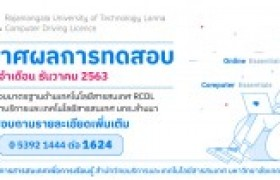 รูปภาพ : ประกาศผลการทดสอบมาตรฐานด้านเทคโนโลยีสารสนเทศ (RCDL) เดือนธันวาคม 2563