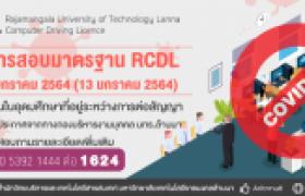 รูปภาพ : แจ้งงดการทดสอบมาตรฐานด้านเทคโนโลยีสารสนเทศ (RCDL) ประจำเดือน มกราคม 2564 (13 มกราคม 2564)