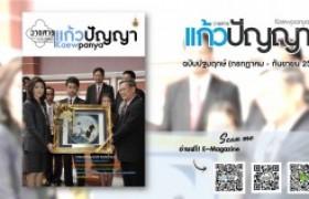 รูปภาพ : วารสารแก้วปัญญา ฉบับปฐมฤกษ์ (กรกฎาคม - กันยายน 2554)