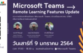 รูปภาพ : กิจกรรมการอบรมออนไลน์ ในหัวข้อ Microsoft Teams - Remote Learning Features Update