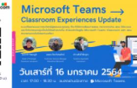 รูปภาพ : กิจกรรมการอบรมออนไลน์ Microsoft Teams Classroom Experiences Update