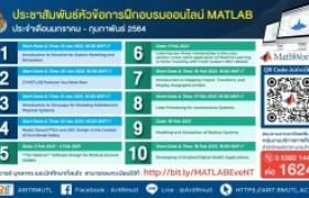 รูปภาพ : กิจกรรมการอบรมออนไลน์การใช้งานโปรแกรม MATLAB ประจำเดือนมกราคม - กุมภาพันธ์ 2564