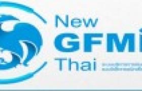 รูปภาพ : โครงการฝึกอบรมการใช้งานระบบ New GFMIS Thai