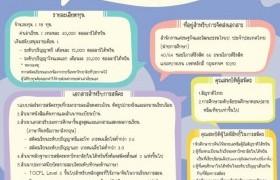 รูปภาพ : ประชาสัมพันธ์ทุนรัฐบาลไต้หวัน ประจำปี 2564 (2021 Taiwan Scholarship Program Directions for Thai Students)