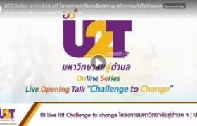 รูปภาพ : FB Live !!!! Challenge to change โครงการมหาวิทยาลัยสู่ตำบล ฯ ( U2T )