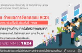 รูปภาพ : แจ้งปรับเปลี่ยน..กำหนดการการจัดสอบมาตรฐานด้านเทคโนโลยีสารสนเทศ(RCDL) ครั้งที่ 1 ประจำปี 2564