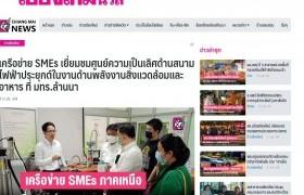 รูปภาพ : News Clipping_เครือข่าย SMEs เยี่ยมชมศูนย์ความเป็นเลิศด้านสนามไฟฟ้าประยุกต์ในงานด้านพลังงานสิ่งแวดล้อมและอาหาร ที่ มทร.ล้านนา - Chiang Mai News