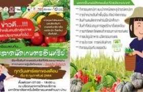 รูปภาพ : ตลาดนัดเกษตรอินทรีย์ ครั้งที่ 1