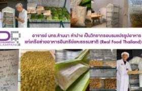 รูปภาพ : อาจารย์ มทร.ล้านนา ลำปาง เป็นวิทยากรอบรมแปรรูปอาหารแก่เครือข่ายอาหารอินทรีย์และธรรมชาติ (Real Food Thailand)