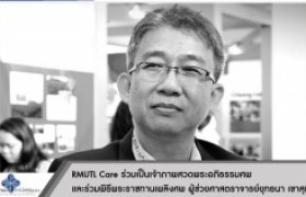 รูปภาพ : RMUTL Care ร่วมเป็นเจ้าภาพสวดพระอภิธรรมศพ และร่วมพิธีพระราชทานเพลิงศพ ผู้ช่วยศาสตราจารย์ยุทธนา เขาสุเมรุ
