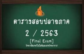 รูปภาพ : ตารางสอบปลายภาคเรียน 2/ 2563 [FINAL EXAM]