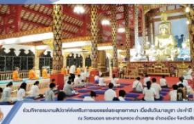 รูปภาพ : มทร.ล้านนา ร่วมกิจกรรมงานสัปดาห์ส่งเสริมการเผยแพร่พระพุทธศาสนา เนื่องในวันมาฆบูชา ประจำปี 2564
