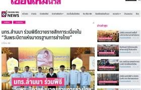 """รูปภาพ : มทร.ล้านนา ร่วมพิธีถวายราชสักการะเนื่องใน """"วันพระบิดาแห่งมาตรฐานการช่างไทย"""""""