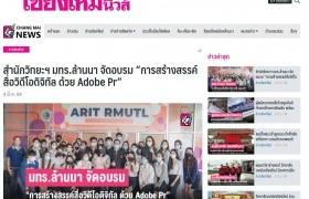 """รูปภาพ : สำนักวิทยฯ มทร.ล้านนา จัดอบรม """"การสร้างสรรค์สื่อวิดีโอดิจิทัล ด้วย Adobe Pr"""" - Chiang Mai News"""