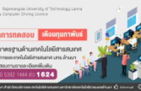 รูปภาพ : ประกาศผลการทดสอบมาตรฐานด้านเทคโนโลยีสารสนเทศ (RCDL) เดือนกุมภาพันธ์ 2564