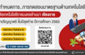 รูปภาพ : ประกาศกำหนดการทดสอบมาตรฐานด้านเทคโนโลยีสารสนเทศสำหรับนักศึกษาชั้นปีจบ ประจำปีการศึกษา 2563