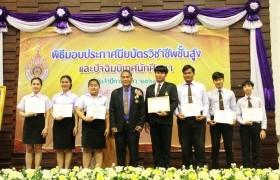 รูปภาพ : พิธีมอบประกาศนียบัตรวิชาชีพชั้นสูง และการปัจฉิมนิเทศนักศึกษาผู้สำเร็จการศึกษา ประจำปีการศึกษา 2563