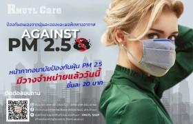 รูปภาพ : สำนักงานบริหารทรัพย์สินและสิทธิประโยชน์ เปิดจำหน่วยหน้ากากอนามันป้องกันฝุ่น PM2.5
