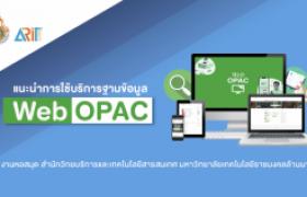 รูปภาพ : แนะนำการใช้บริการฐานข้อมูล Web OPAC