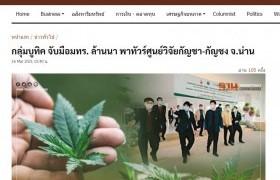 รูปภาพ : News Clipping_มทร. ล้านนาจับมือกลุ่มบูทิค  พาทัวร์ศูนย์วิจัยกัญชา-กัญชง จ.น่าน
