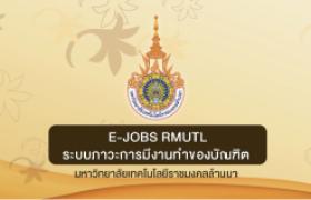 รูปภาพ : วีดิทัศน์แนะนำ : E-JOBS RMUTL ระบบภาวะการมีงานทำของ บัณฑิต มทร.ล้านนา