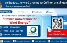 รูปภาพ : กิจกรรมประชาสัมพันธ์ : หลักสูตรการอบรมออนไลน์ Power Electronics Control Design Series :  Power Conversion for Wind Energy