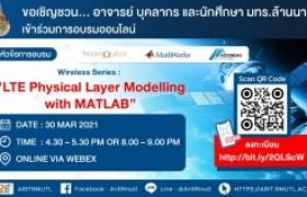 รูปภาพ : กิจกรรมประชาสัมพันธ์ : หลักสูตรการอบรมออนไลน์ Wireless Series : LTE Physical Layer Modelling with MATLAB