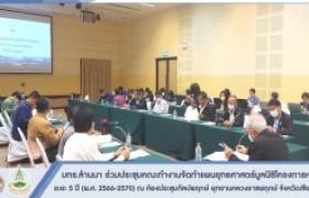 รูปภาพ : มทร.ล้านนา ร่วมประชุมคณะทำงานจัดทำแผนยุทธศาสตร์มูลนิธิโครงการหลวง ระยะ 5 ปี (พ.ศ. 2566-2570)