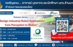 รูปภาพ : กิจกรรมประชาสัมพันธ์ : หลักสูตรการอบรมออนไลน์ Robotics Series : Design Industrial Robot Applications from Perception to Motion