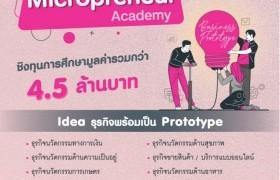 รูปภาพ : ธนาคารออมสิน ขอเชิญนิสิต นักศึกษา และบัณฑิตจบใหม่ เข้าร่วมประกวดโครงการสร้างผู้ประกอบการ Micropreneur (GSB Micropreneur Academy)