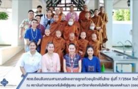 รูปภาพ : สถช.ต้อนรับคณะสามเณรโครงการลูกแก้วอนุรักษ์ถิ่นไทย รุ่นที่ 7/2564 วัดถ้ำแกลบ และผู้ติดตาม เยี่ยมชมและศึกษาดูงาน สถาบันฯ