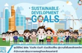 รูปภาพ : ชุดวิดีทัศน์ ร่วมคิด ร่วมทำ ร่วมปรับเปลี่ยน สู่ความยั่งยืนของไทยเเละโลกเรา (SDGS)