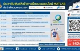 รูปภาพ : กิจกรรมประชาสัมพันธ์ : ขอเชิญชวนอาจารย์ บุคลากร นักวิจัยและนักศึกษา มทร.ล้านนา เข้ารับการอบรมออนไลน์ MATLAB and Simulink products Online Training
