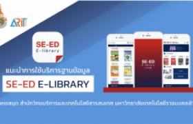 รูปภาพ : วีดิทัศน์แนะนำ : การใช้บริการ SE-ED E-library : งานหอสมุด สวส.มทร.ล้านนา