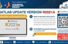 รูปภาพ : กิจกรรมประชาสัมพันธ์ : MATLAB Update ฟังก์ชั่นการทำงาน R2021a