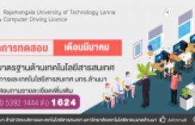 รูปภาพ : ประกาศผลการทดสอบมาตรฐานด้านเทคโนโลยีสารสนเทศ (RCDL) เดือนมีนาคม 2564