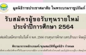 รูปภาพ : รับสมัครผู้ขอรับทุนรายใหม่ มูลนิธิราชประชาสมาสัยเฉลิมพระเกียรติ ประจำปีารศึกษา 2564