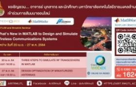 รูปภาพ : กิจกรรมประชาสัมพันธ์ : หลักสูตรการอบรมออนไลน์ What's New in MATLAB to Design and Simulate Wireless Communications System