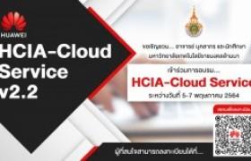 รูปภาพ : ข่าวประชาสัมพันธ์ : ขอเชิญชวน...อาจารย์ บุคลากร และนักศึกษา มทร.ล้านนา ร่วมอบรม HCIA-Cloud Service  (5-7 พ.ค.64)