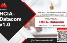 รูปภาพ : ข่าวประชาสัมพันธ์ : ขอเชิญชวน...อาจารย์ บุคลากร และนักศึกษา มทร.ล้านนา ร่วมอบรม HCIA-Datacom  (17-21พ.ค.64)
