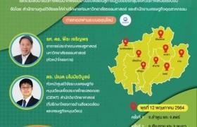 รูปภาพ : ขอเรียนเชิญคณาจารย์ บุคลากร นักศึกษา เข้าร่วมการเสวนาอนาคตอุตสาหกรรมไทย สู่การขับเคลื่อนด้วย Circular Economy