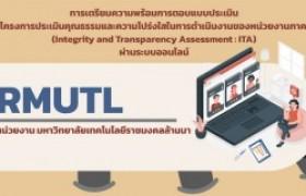 รูปภาพ : วิดีโอแนะนำ : การเตรียมความพร้อมการตอบแบบประเมินในโครงการประเมินคุณธรรมและความโปร่งใสในการดำเนินงานของหน่วยงานภาครัฐ (Integrity and Transparency Assessment : ITA) ผ่านระบบออนไลน์  หน่วย มทร.ล้านนา
